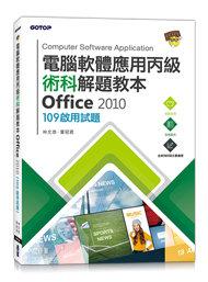 電腦軟體應用丙級術科解題教本 Office 2010|109年啟用試題-cover