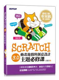 Scratch 3.0 動畫遊戲與創意設計主題必修課-cover
