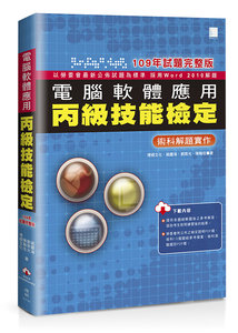 電腦軟體應用丙級技能檢定-術科解題實作 (109年試題完整版)-cover