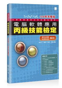 電腦軟體應用丙級技能檢定-學科+共同科目試題解析 (109年完整版)-cover