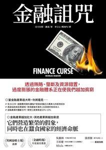 金融詛咒:透過賄賂、壟斷及資源錯置,過度膨脹的金融體系正在使我們越加貧窮-cover