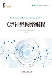 C# 神經網絡編程-cover