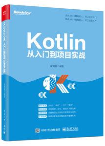 Kotlin從入門到項目實戰-cover