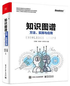 知識圖譜:方法、實踐與應用-cover