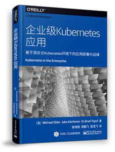 企業級 Kubernetes 應用-cover
