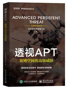 透視 APT — 賽博空間的高級威脅-cover