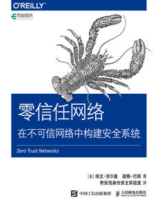 零信任網絡 在不可信網絡中構建安全系統 (Zero Trust Networks: Building Secure Systems in Untrusted Networks)-cover