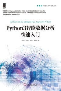 Python3智能數據分析快速入門-cover