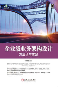企業級業務架構設計:方法論與實踐-cover