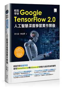 輕鬆學會 Google TensorFlow 2.0 人工智慧深度學習實作開發-cover