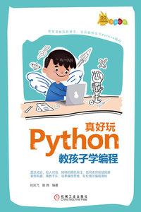 Python真好玩:教孩子學編程-cover