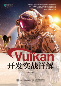 Vulkan 開發實戰詳解-cover