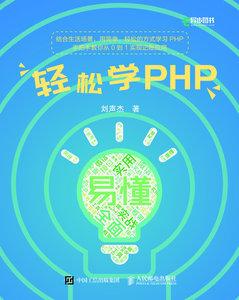 輕松學PHP-cover