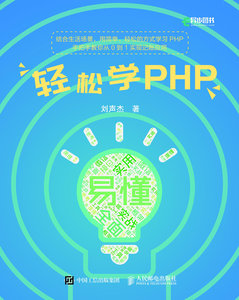 輕松學PHP