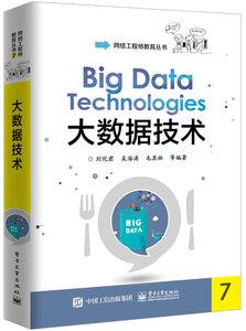 大數據技術-cover