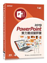 PowerPoint 2019 實力養成暨評量-cover