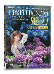 Lightroom Classic 魅力人像修圖經典版|調光調色x美膚秘訣x日系風x韓式婚紗-cover