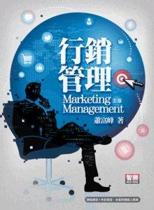 行銷管理, 5/e (適用: 技專院校.大學用書.實務界)-cover