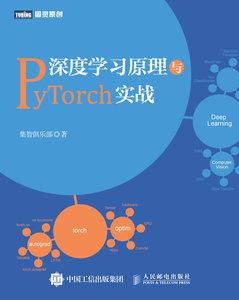 深度學習原理與 PyTorch 實戰-cover