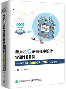 單片機 C語言程序設計實訓 100例 — 基於 Arduino + Proteus 模擬-cover