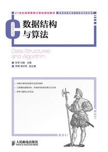 數據結構與算法(國家級雙語教學示範課程配套教材)-cover