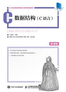 數據結構(C語言)-cover