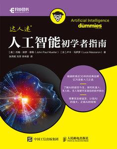 人工智能初學者指南-cover