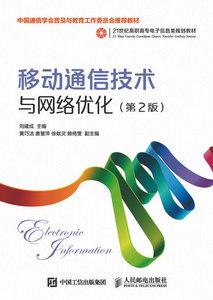 移動通信技術與網絡優化, 2/e-cover