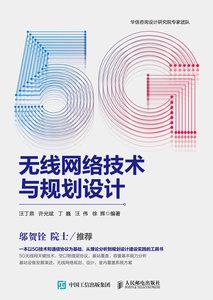 5G無線網絡技術與規劃設計-cover