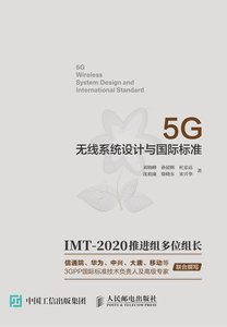 5G 無線系統設計與國際標準-cover