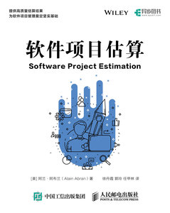 軟件項目估算 Software Project Estimation-cover