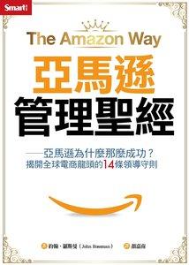 亞馬遜管理聖經:亞馬遜為什麼那麼成功?揭開全球電商龍頭的14條領導守則-cover
