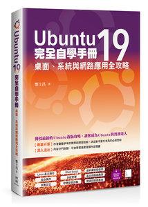 Ubuntu19 完全自學手冊:桌面、系統與網路應用全攻略-cover