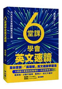 6堂課學會英文速讀-cover