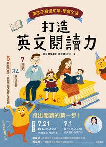 打造英文閱讀力:帶孩子看懂文章、學會文法-cover
