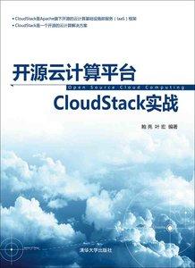 開源雲計算平臺CloudStack實戰-cover