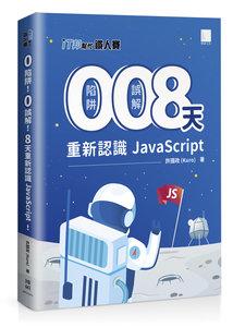 0 陷阱!0 誤解!8 天重新認識 JavaScript!(iT邦幫忙鐵人賽系列書 - 02)-cover