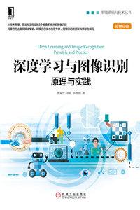 深度學習與圖像識別:原理與實踐-cover