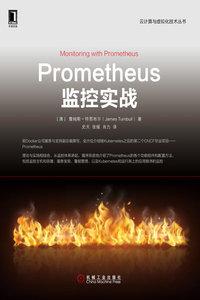 Prometheus 監控實戰-cover