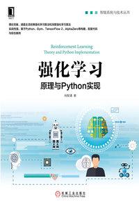 強化學習:原理與Python實現-cover