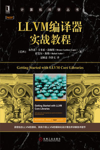 LLVM 編譯器實戰教程-cover