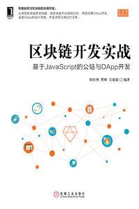 區塊鏈開發實戰:基於 JavaScript 的公鏈與 DApp 開發-cover