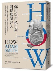 你可以自私自利,同時當個好人:亞當斯密讓史丹佛經濟學家開啟的思辨之旅,重新認識「我是誰」,以及身而為人的意義與價值-cover