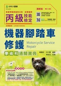 丙級機器腳踏車修護學術科通關寶典 - 最新版(第十版) - 附贈MOSME行動學習一點通