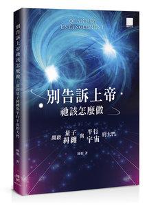 別告訴上帝祂該怎麼做:開啟量子糾纏與平行宇宙的大門-cover