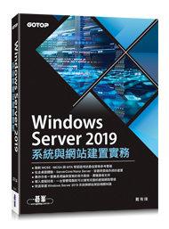 Windows Server 2019 系統與網站建置實務-cover
