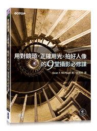用對鏡頭x正確用光x拍好人像的9堂攝影必修課 (Understanding Photography)-cover