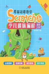 零基礎看圖學ScratchJr : 少兒趣味編程 : 全彩大字版-cover