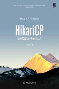 HikariCP 數據庫連接池實戰-cover