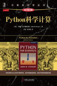 Python 科學計算, 2/e (Python for Scientists, 2/e)